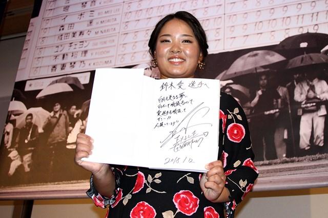 祝賀会でサプライズ!直筆サイン入り写真集を手に笑顔の鈴木愛