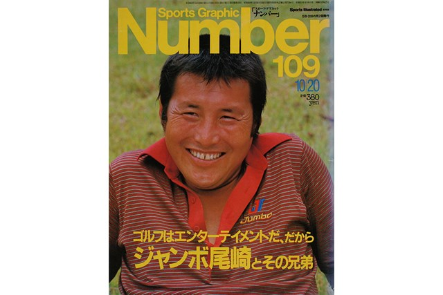 尾崎将司が特集された「Sports Graphic Number」(c)文藝春秋、Sports Graphic Number
