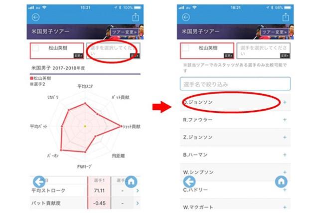 <GDOのトリセツ>アプリでしか見られない「選手スタッツ比較」知ってる? ヒデキとダスティンを比べてみよう!