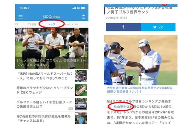<GDOのトリセツ>アプリでしか見られない「選手スタッツ比較」知ってる? ニュース記事から気になる選手名をクリック!