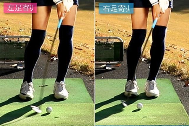 低く打ち出すランニングなら、右足寄り(画面右)でOK