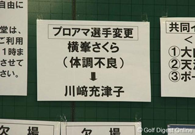 2006年 NEC軽井沢72ゴルフトーナメント 事前 プレスルームには横峯さくら欠場の告知が貼り出された