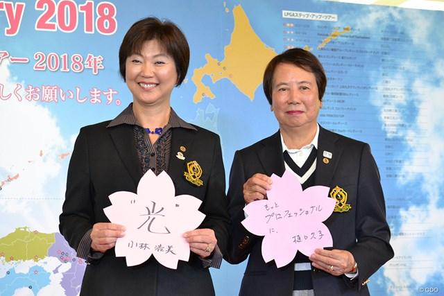 選手にメッセージを送る小林浩美会長(左)と樋口久子相談役