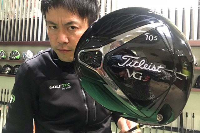 ハイドローを打ちたい人への救世主 タイトリスト VG3 ドライバー【吉田さん、このクラブは誰向き?】 平べったいヘッド。弾道の曲がり幅は少ない