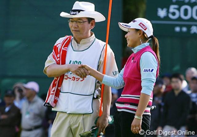 2006年 LPGAツアーチャンピオンシップリコーカップ 最終日 横峯さくら ウィニングパットを沈めた横峯が「握手」と父に手を差し出した。「建前上な」と照れる父。