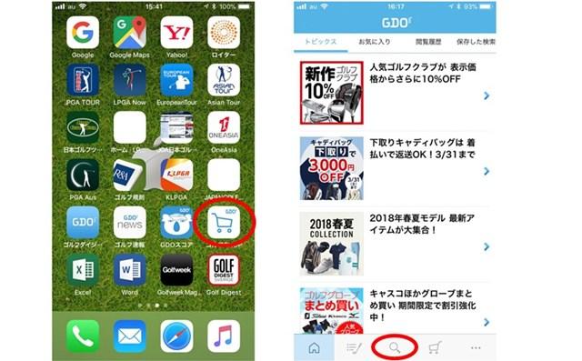 GDOゴルフショップアプリをいますぐダウンロード!