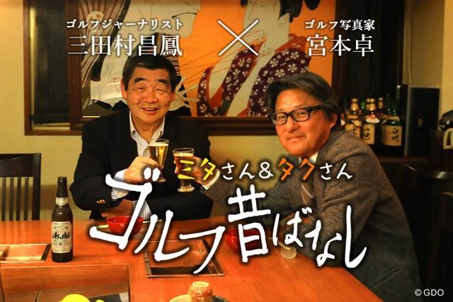2018年 三田村昌鳳 宮本卓 取材協力/七りん