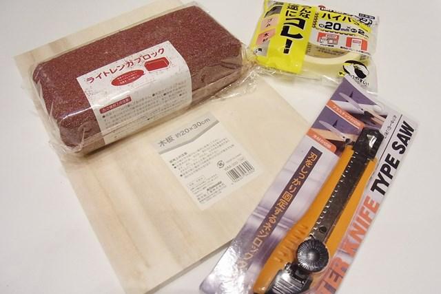 発泡スチロール、木板、両面テープ、カッターは全て100均で揃う!