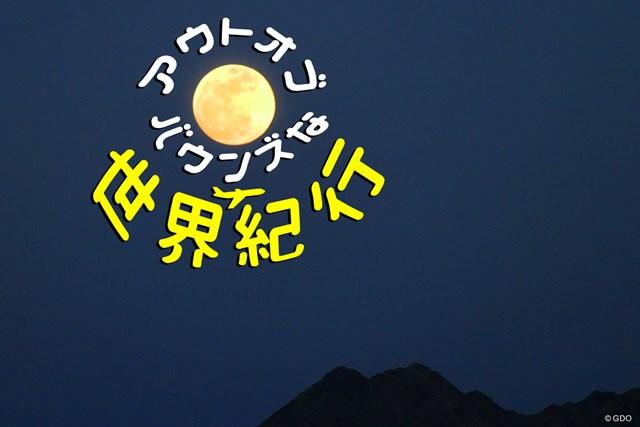 フェニックスの澄んだ空に浮かぶ満月
