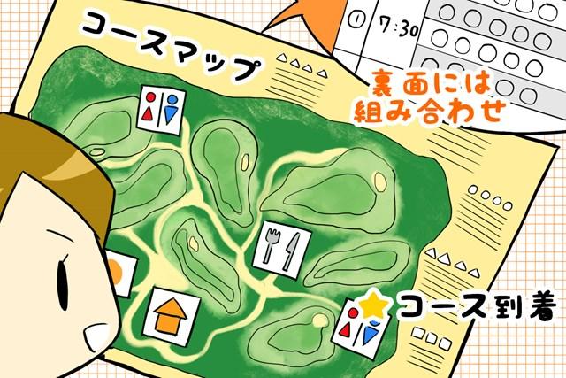"""編集部J子が教える!初めての「ゴルフ観戦」基本の""""き"""" コースマップは情報の宝庫!これさえあれば1日のプランニングがらっくらく!"""