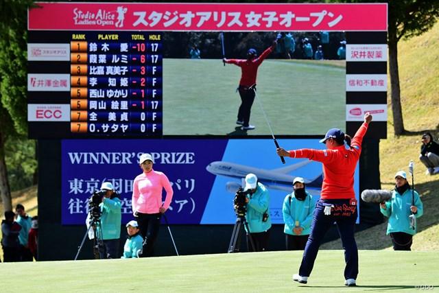 2018年 スタジオアリス女子オープン 最終日 鈴木愛、葭葉ルミ ルミたんの目の前でバーディパットを沈め、完全優勝をなし遂げました~!