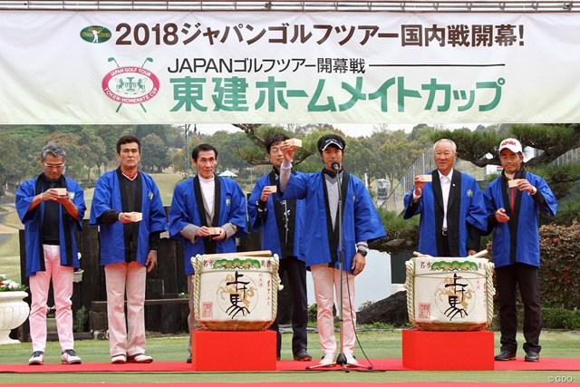 恒例の鏡開きで乾杯の音頭を取った石川遼(右から3人目)
