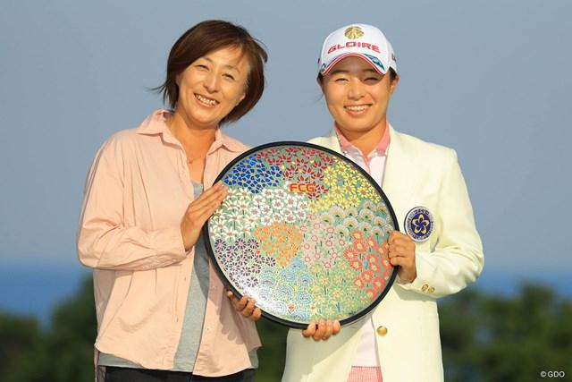 母・香奈子さん(左)と優勝を喜ぶ永峰咲希