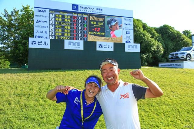 ツアー初優勝を遂げた市原弘大は世界387位に