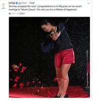 宮里藍さんの結婚を祝福する米女子プロゴルフ協会のツイッター@LPGA 宮里藍(米国女子プロゴルフ協会のツイッターより)