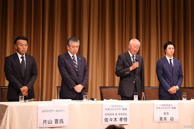 記者会見の冒頭で謝罪する青木功JGTO会長。左端は片山晋呉、右端は選手会長の石川遼
