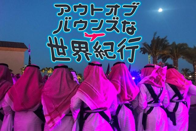 2018年 サウジアラビア 日本とは別世界。だけど生きているのは同じ人間