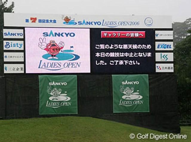 2006年 SANKYOレディースオープン 初日 スコアボード コース内に設置されたスコアボードには、初日のラウンドが中止になったことが表示されている