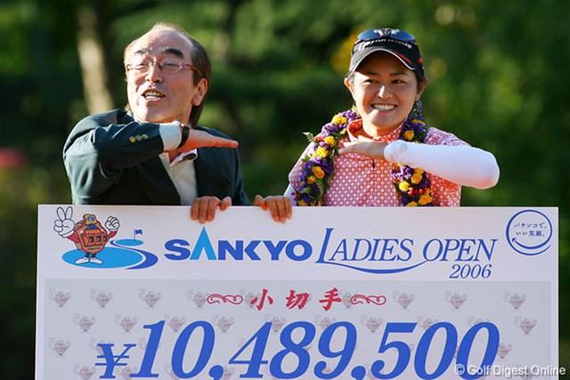 2006年 SANKYOレディースオープン 最終日 諸見里しのぶ SANKYOのCMに出演する志村けんと恒例の「アイーン」を披露する諸見里しのぶ