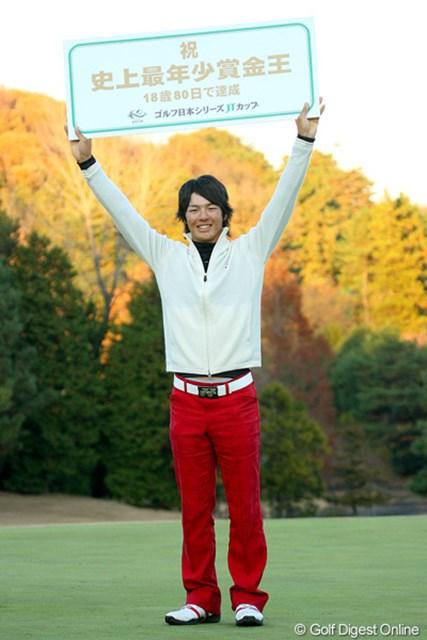 石川遼が史上最年少の賞金王に輝いた!