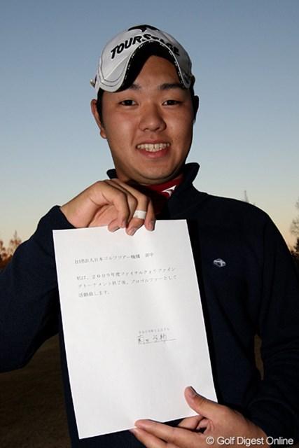 ファイナルQTを通過し「プロ宣言」をおこなった薗田峻輔