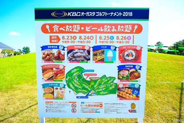 2018年 RIZAP KBCオーガスタゴルフトーナメント 2日目 イベント看板 RIZAP KBCオーガスタでは食べ放題、飲み放題企画が今年も行われている