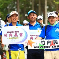 竹内美雪プロの応援団、気合はいてます 2018年 ゴルフ5レディス プロゴルフトーナメント 初日 応援団