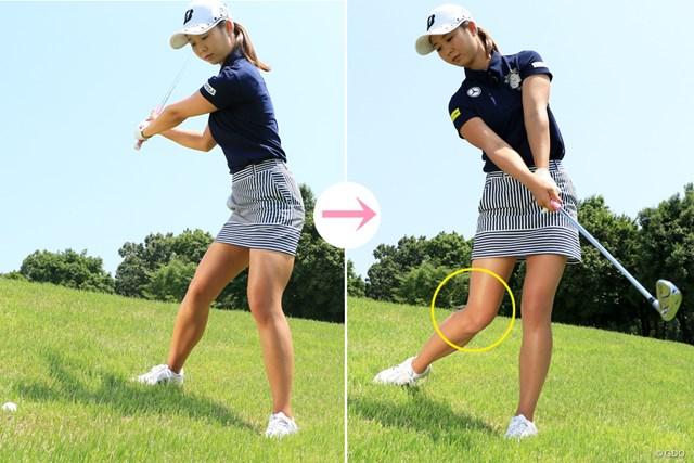 左足下がりは右ひざを抑えること 金澤志奈 動かす方向は前方(ボール方向)ではなく左足側(飛球方向)
