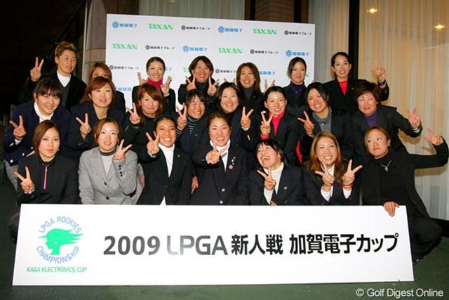 2009年 LPGA新人戦 最終日 集合写真 大会恒例の集合写真。全員で仲良くピース!