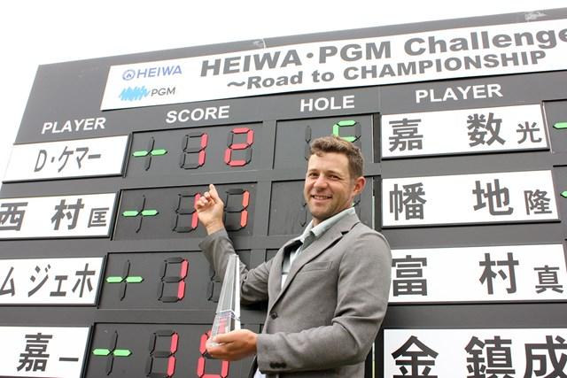 ツアー初優勝したケマー(提供:日本ゴルフツアー機構)