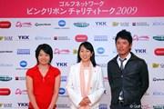 ゴルフネットワーク ピンクリボン チャリティトーク2009 上原彩子、東尾理子、矢野東