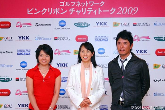 イベントに参加した上原彩子、東尾理子、矢野東は今後も普及活動を行なうと声を揃えた ゴルフネットワーク ピンクリボン チャリティトーク2009 上原彩子、東尾理子、矢野東