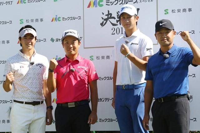 テレビマッチに参加した(右から)石川遼、稲森佑貴、星野陸也、時松隆光