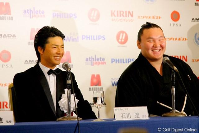 石川遼と白鵬関。2人のやりとりに会場は笑いに包まれた