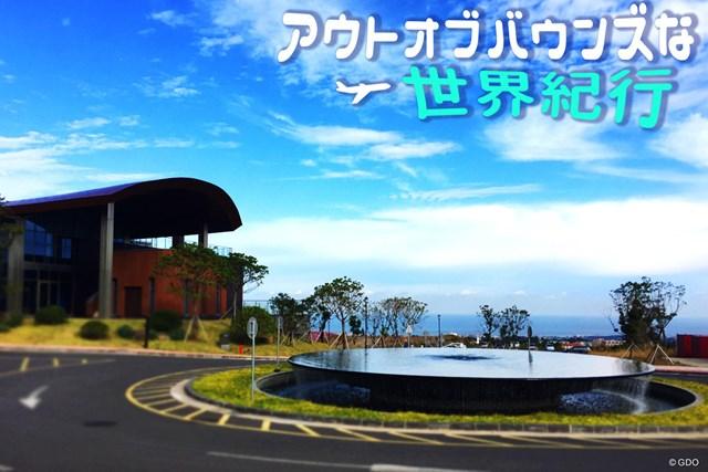 韓国のハワイとも言われる済州島