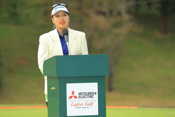 もう優勝スピーチも慣れたものです。 2018年 樋口久子 三菱電機レディスゴルフトーナメント 最終日 ささきしょうこ