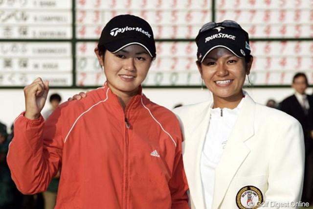 2005年 樋口久子IDC大塚家具レディス 最終日 宮里藍 諸見里しのぶ 優勝した宮里藍と2位タイに入った諸見里しのぶ。11月末から米国女子最終予選に挑戦する