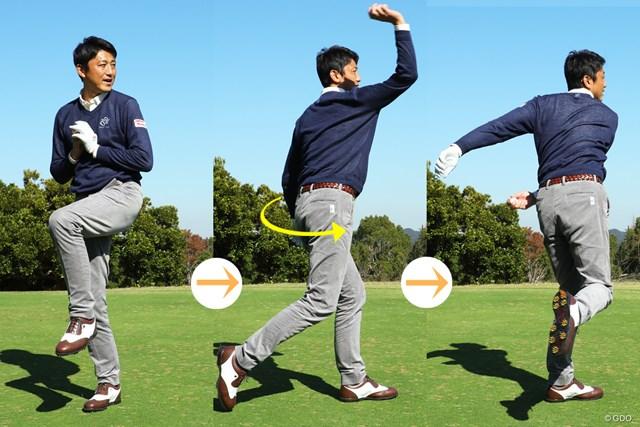 「ボールを遠くに飛ばすには腰の回転が必須」と関氏