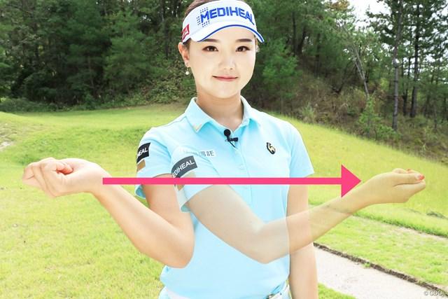 右手の手のひらでボールを乗っけていくイメージ