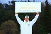 2018年 ゴルフ日本シリーズJTカップ 最終日 今平周吾