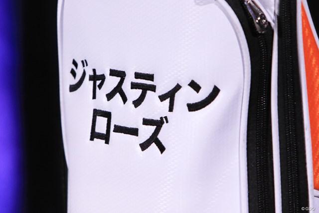 ローズのキャディバッグには日本語でローズの名前が