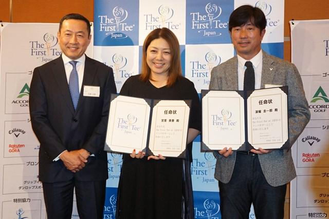 宮里美香(中)と深堀圭一郎(右)はアンバサダーとしてザ・ファースト・ティの教育プログラムをサポートする