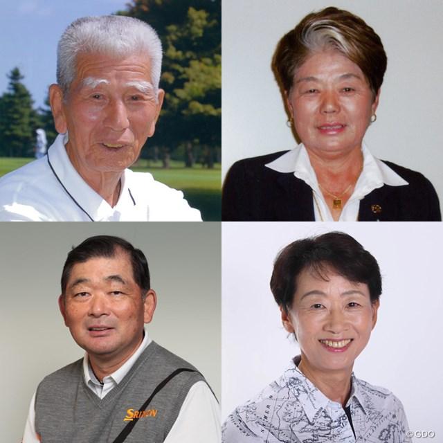 佐藤精一(左上)、小林法子(右上)、中嶋常幸(左下)、森口祐子(右下)