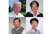 日本プロゴルフ殿堂 第7回顕彰者