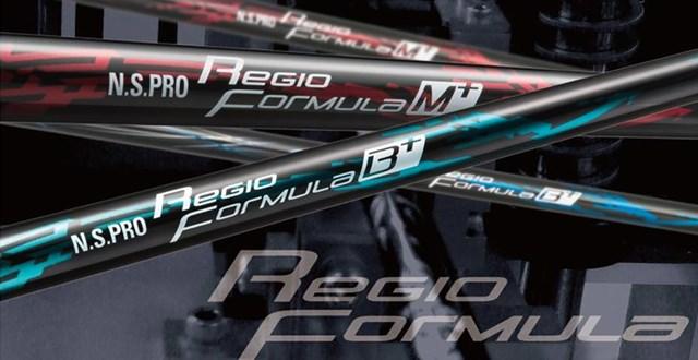 N.S.PRO Regio Formula+ 日本シャフトが新製品「N.S.PRO Regio Formulaプラス」を発売