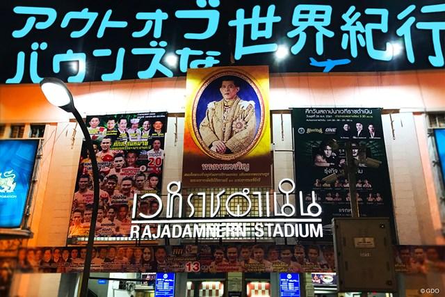 ムエタイの聖地の1つ、タイ・バンコクにあるラジャダムナン・スタジアム