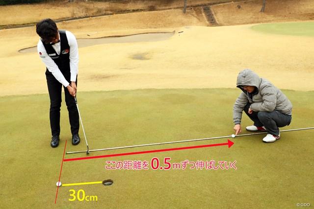 カップに向けて(30cm)打つ前に、後ろに下がって指定距離にボールが止まる強さを確認