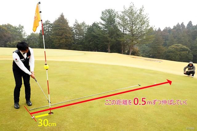 カップへ(30cm)打つ前に、指定距離にボールを止める強さを確認