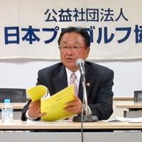 理事会後の会見に出席した倉本昌弘PGA会長 2019年 倉本昌弘