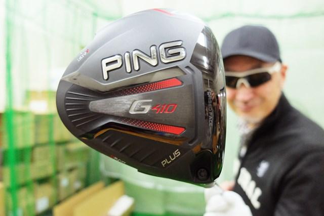 さらに飛びをプラス「PING G410 プラス ドライバー」をマーク金井が徹底検証